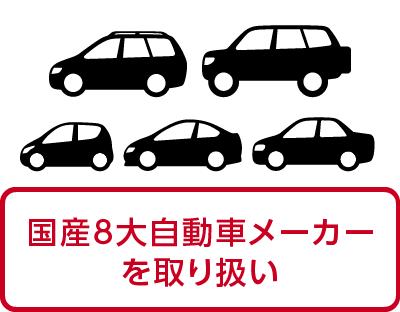 国産8大自動車メーカーを取り扱い
