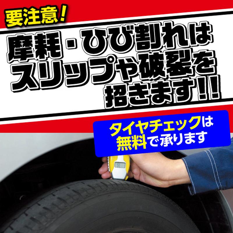 タイヤ点検