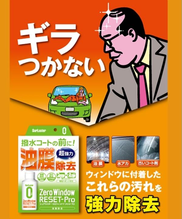 ウィンドウメンテ・ゼロウィンドウリセットプロ